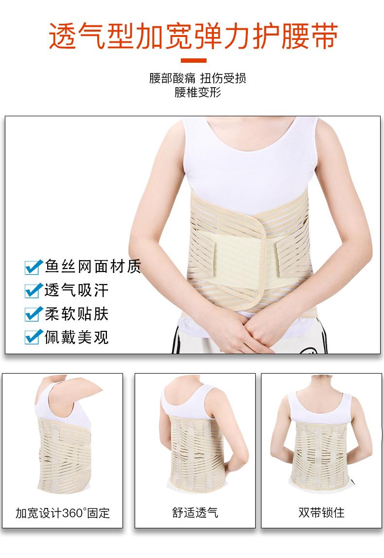 弹力护腰带
