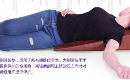 侧卧体位垫