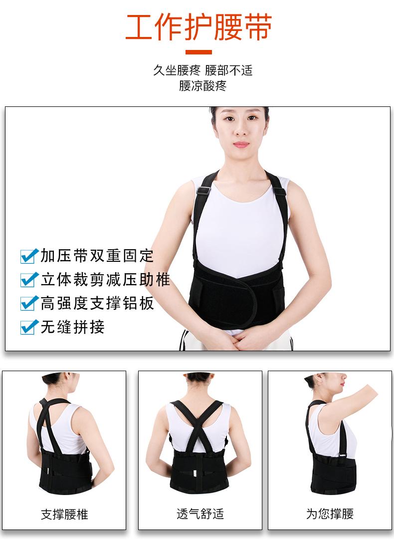 工作护腰带