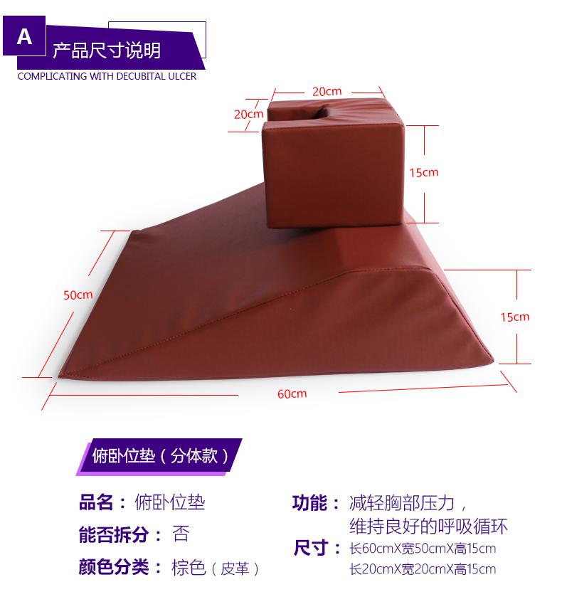 俯卧位体位垫 (5).jpg