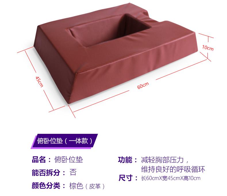 俯卧位体位垫 (6).jpg